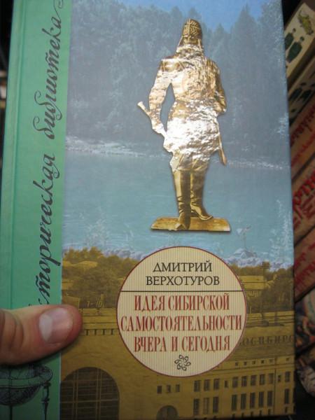 Идея сибирской самостоятельности