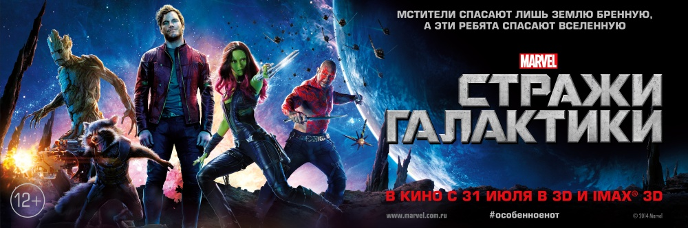 kinopoisk.ru-Guardians-of-the-Galaxy-2452343