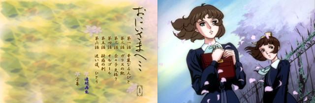 Oniisama DVD 01