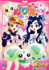 PC_0000s_0002_Pretty-Cure-Y
