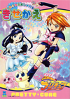 PC_0000s_0005_Pretty-Cure-Doll