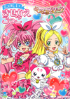 PC_0007s_0001_Suite-Precure-Doll