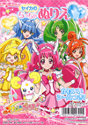 PC_0008s_0000_PreCure-Smile-(Mini)