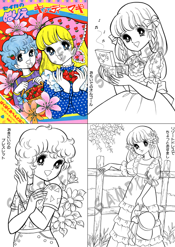 Anime Coloring Books (ぬりえ)