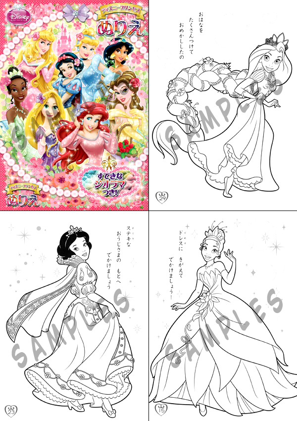 Disney-Princess-03