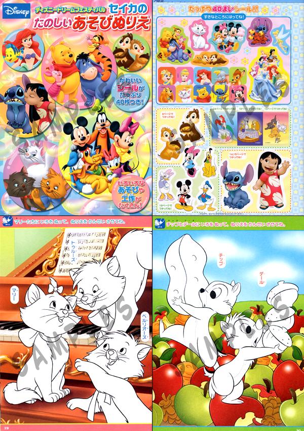 Disney-Activity-01
