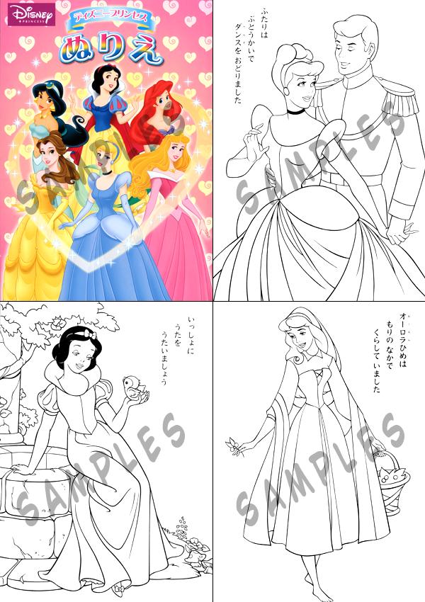 Disney-Princess-A6