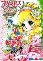 Princess-Fantasy-1983