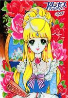 Princess-Fantasy-1984