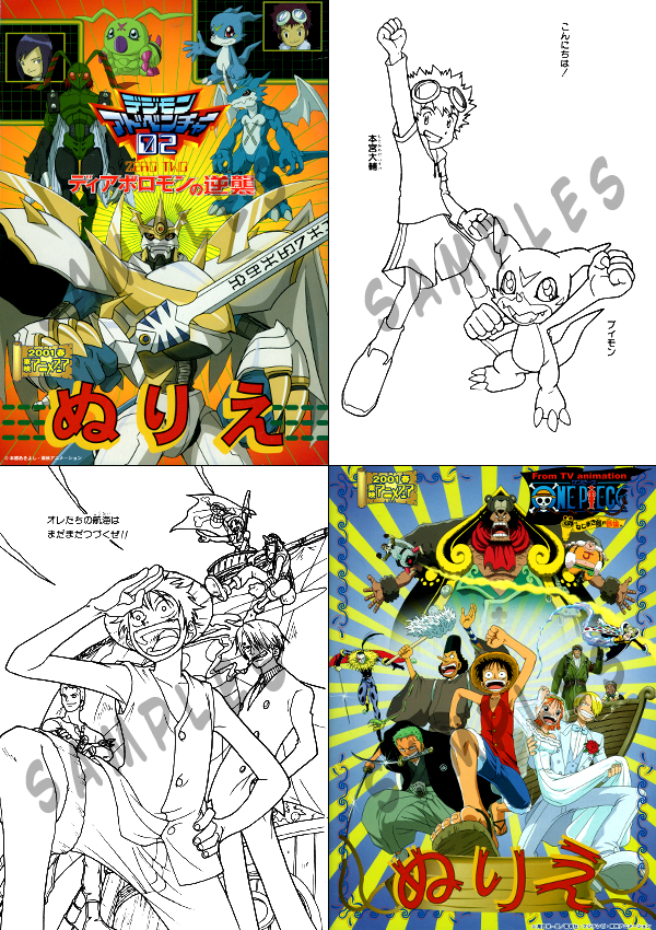 Anime Coloring Books ぬりえ