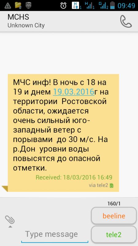 Screenshot_2016-03-19-09-49-51