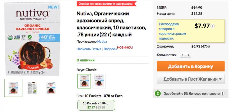 АРАХИСОВАЯ ПАСТА СО СКИДКОЙ 40%!