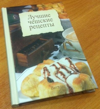 книга_рецепты