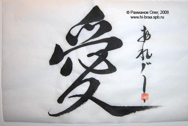 иероглиф любовь японский картинка