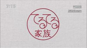 20160625-0715 連続テレビ小説 てるてる家族(66) (NHKBSプレミアム).mp4_snapshot_00.34.785.jpg