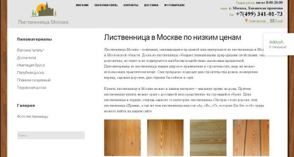 Лиственница в Москве по цене производителя