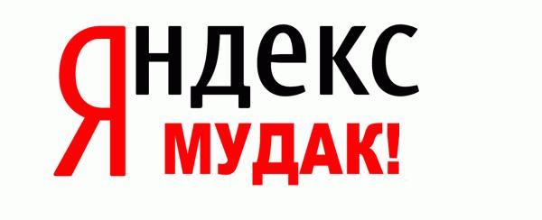 Яндекс - мудак