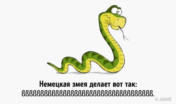 немецкая змея