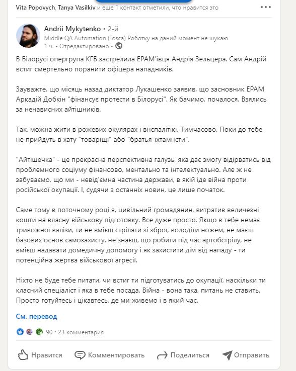 2021-09-29 17_00_31-(2) Лента _ LinkedIn