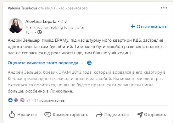 2021-09-29 17_01_20-(2) Лента _ LinkedIn