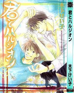 Kimi to Harujion / 君とハルジオン / You and Harujion