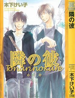 Tonari no Kare / 隣の彼 / Next Door Boyfriend