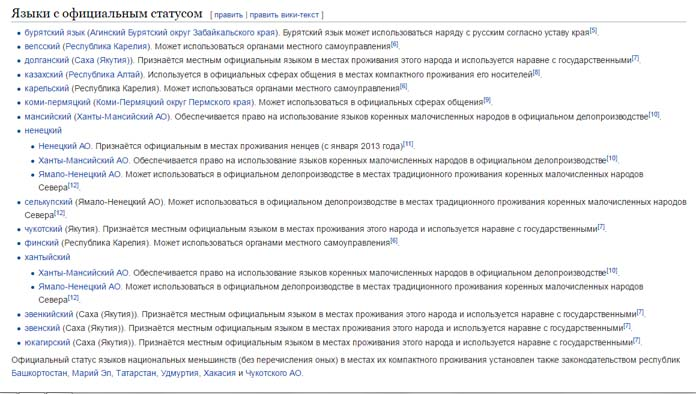 языки 2
