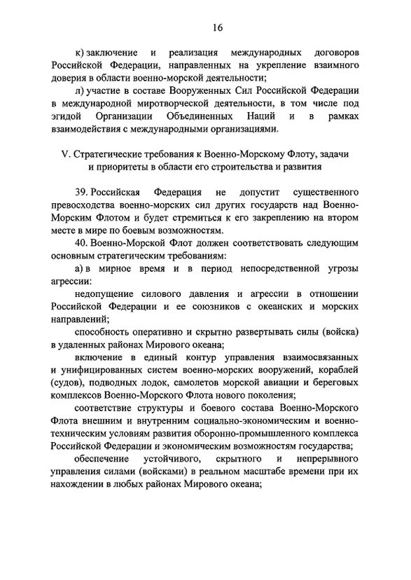 указ 4