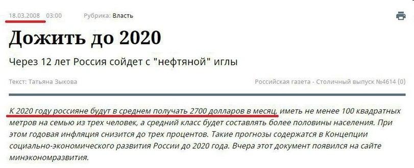 Россия-страны-2020-год-политика-4507196