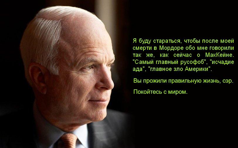 политика-Маккейн-RIP-4664635