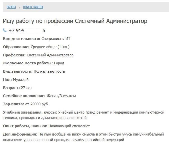 FireShot Screen Capture #042 - 'Ищу работу по профессии Системный Администратор' - doska_chita_ru_1075219