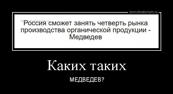 demotivatorium_ru_kakih_takih