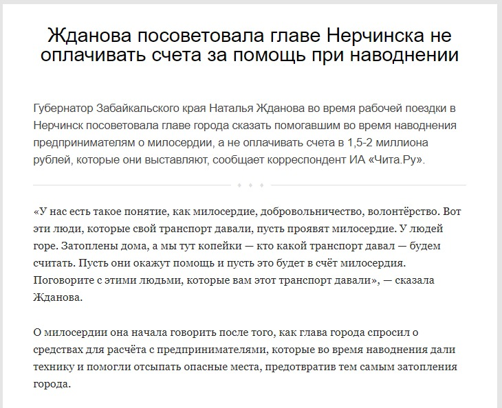 FireShot Capture 035 - Жданова посоветовала главе Нерчинска не _ - https___www.chita.ru_news_118208_