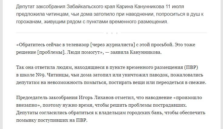FireShot Capture 036 - Депутат Канунникова — жителям затопленны_ - https___www.chita.ru_news_118021_