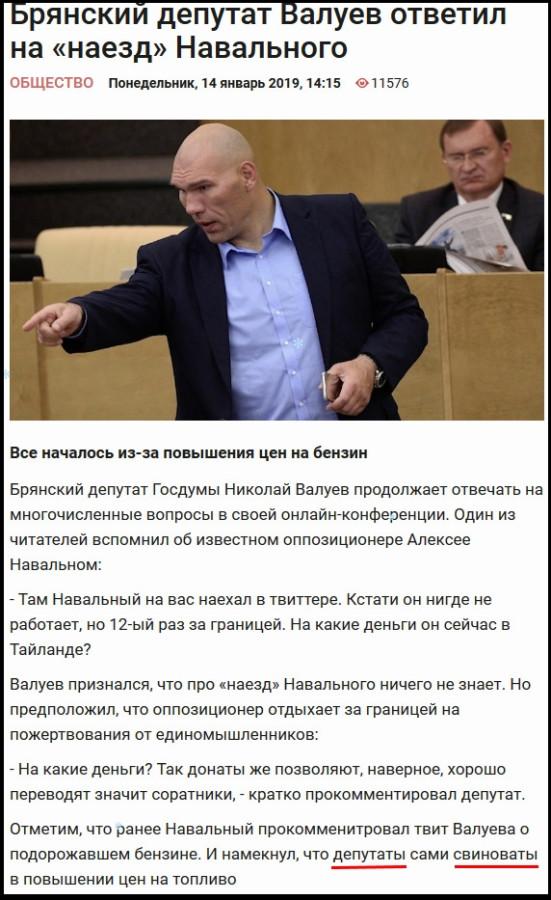 FireShot Capture 034 - Брянский депутат Валуев ответил на «_ - https___bryansktoday.ru_article_89065