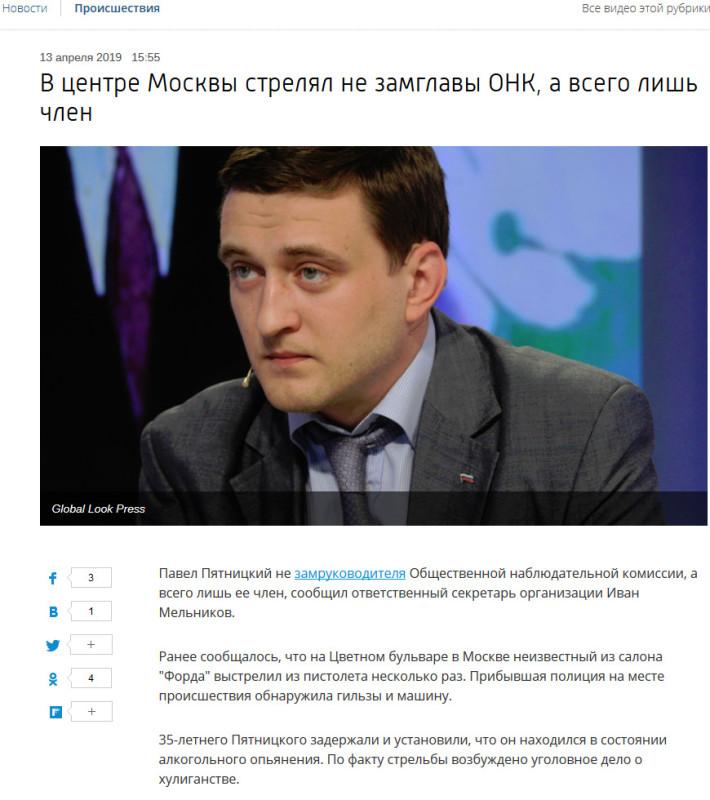 FireShot Capture 059 - Вести.Ru_ В центре Москвы стрелял не замглав_ - https___www.vesti.ru_doc.html