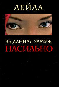 Lejla__Vydannaya_zamuzh_nasilno