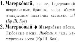 materkovye