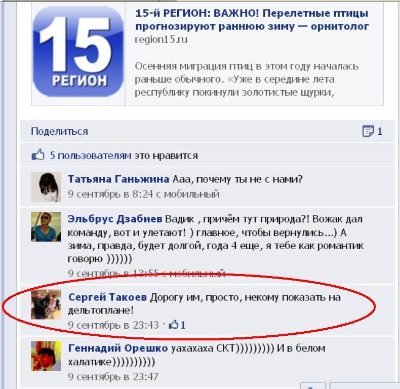 Копия Копия Копия Такоев о Путине