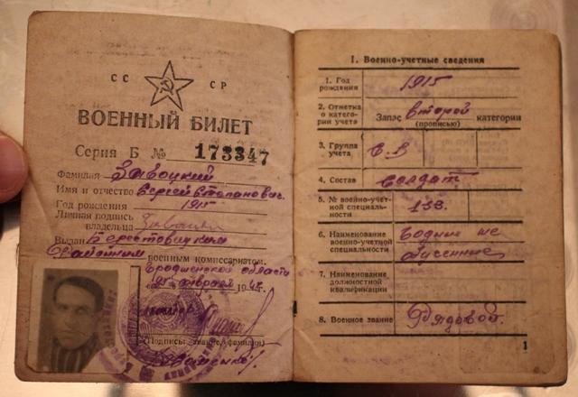 Савецкі вайсковы білет Сяргея Завадзкага...