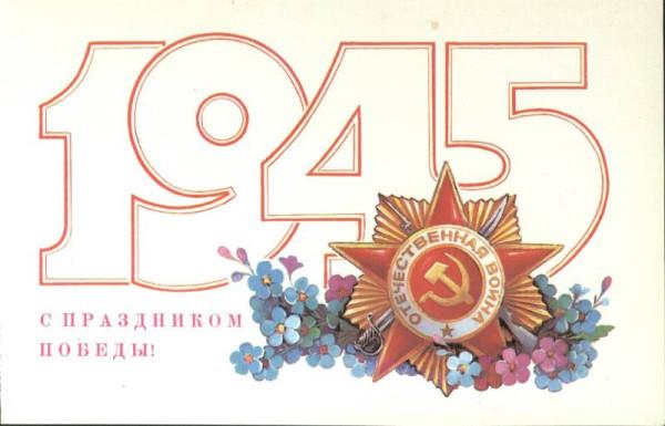 9 мая открытка