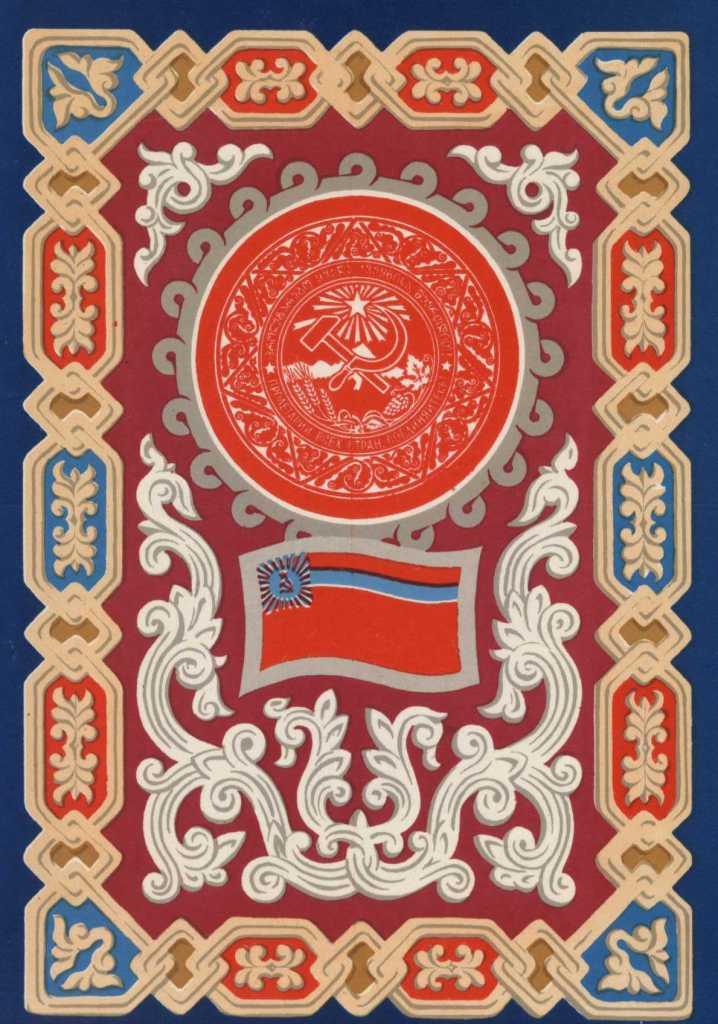 Гербы и флаги советских республик