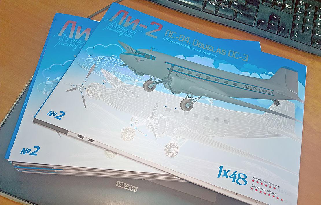 модель, модель из бумаги, Ли-2, Дуглас ДС-3, купить