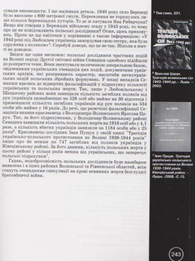 http://ic.pics.livejournal.com/history_ukraine/15778047/18451/18451_900.jpg
