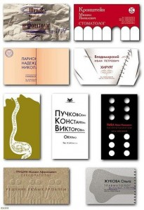 визитки для врачей