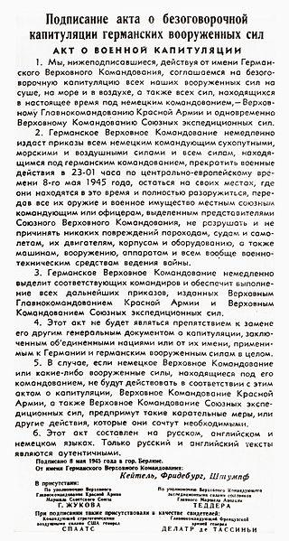 """Акт о капитуляции Германии. Газета """"Правда"""", 9 мая 1945"""