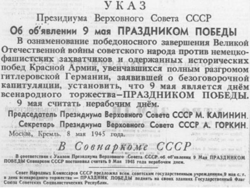 """Указ Президиума Верховного Совета СССР от 8 мая 1945 года """"Об объявлении 9 мая праздником победы"""""""