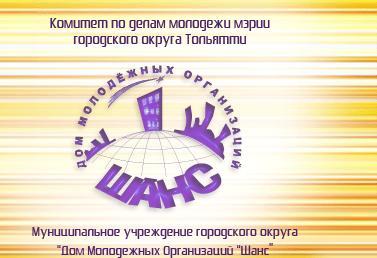 В Тольятти  пройдут мероприятия по профилактике  ВИЧ