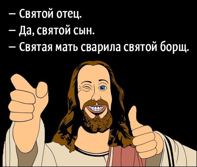 дружище-иисус-борщ-еда-песочница-662324