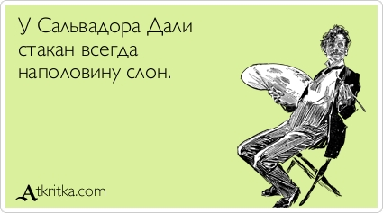 atkritka_1370430775_861